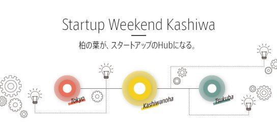 「Startup Weekend Kashiwa Vol.1」