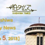 Kashiwadailynews20180605