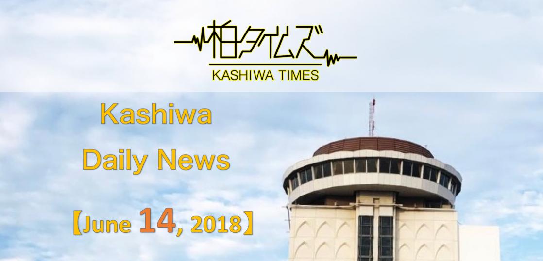 Kashiwadailynews20180614