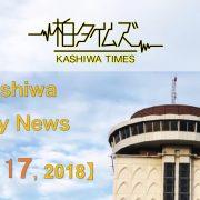Kashiwadailynews20180617