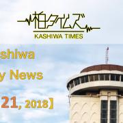 Kashiwadailynews20180621