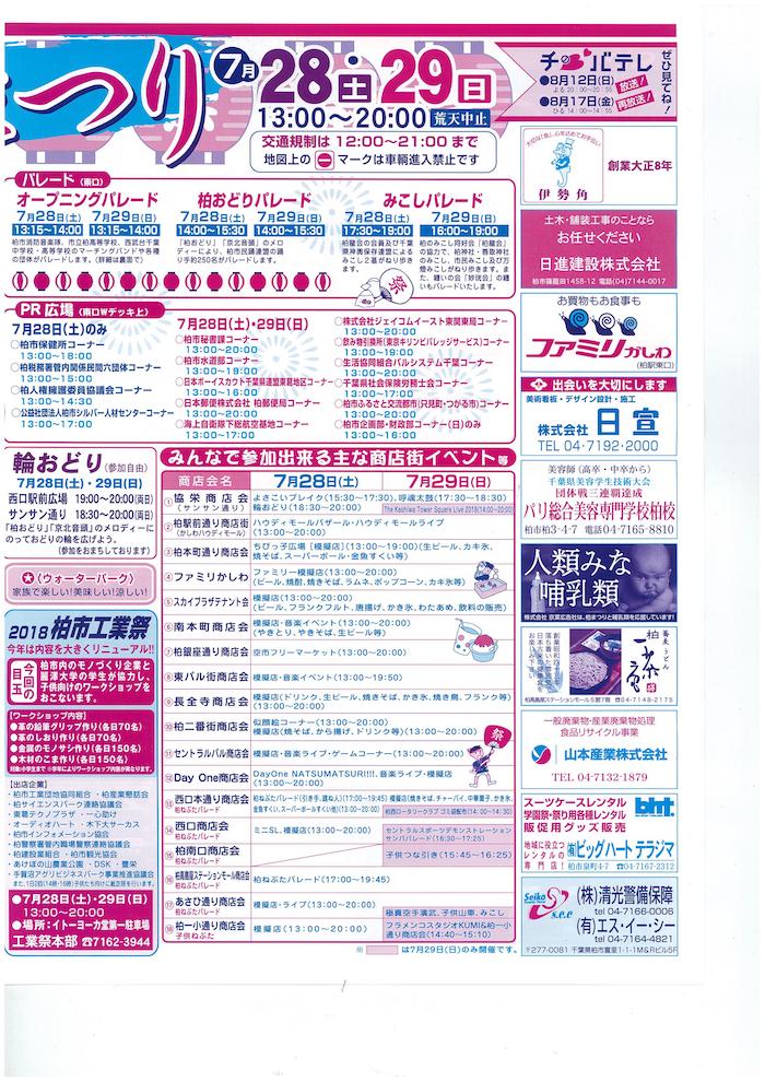 kashiwamatsuri2018